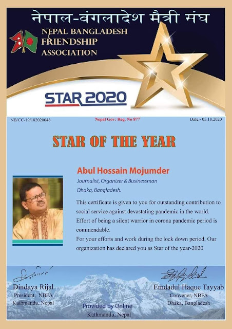 নেপালে 'সেরা সংগঠক ' সম্মাননা পেলেন বাবিসাস সভাপতি আবুল হোসেন মজুমদার