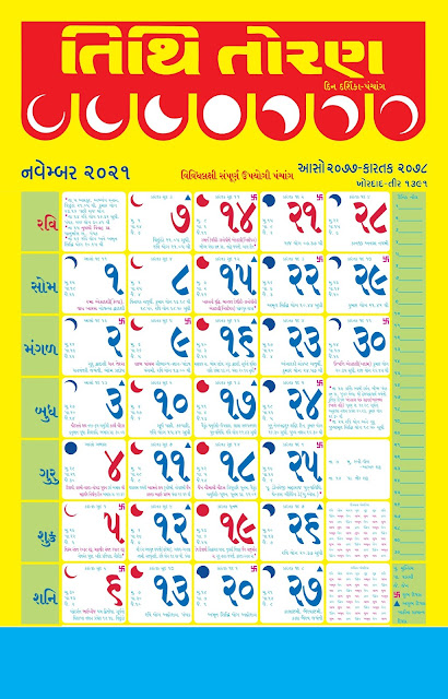 Tithi Toran Gujarati Calendar November 2021