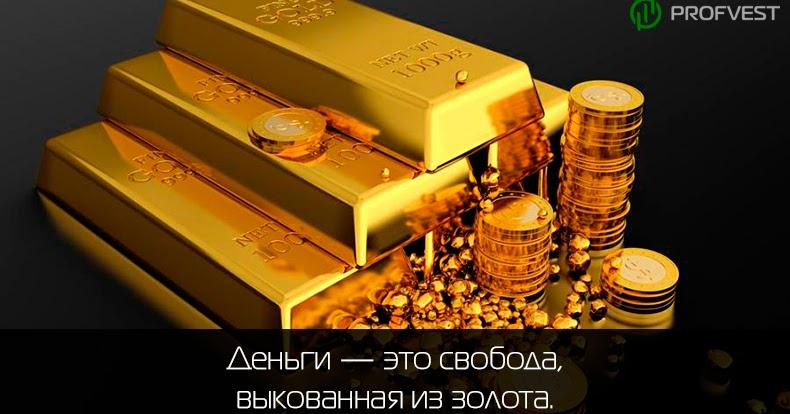 Как правильно инвестировать и вложить деньги в золото
