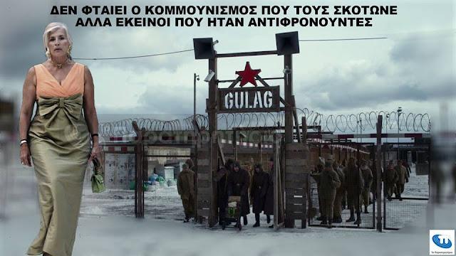 """Αυλωνίτου: """"Αν ήσουν με το κομμουνιστικό καθεστώς, δεν σε πείραζαν τότε"""""""