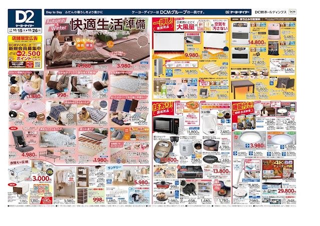 Autumn&Winter 快適生活準備 (10月15日〜10月26日) ケーヨーデイツー/南越谷店