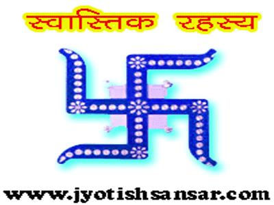 swastik ke totke in hindi jyotish