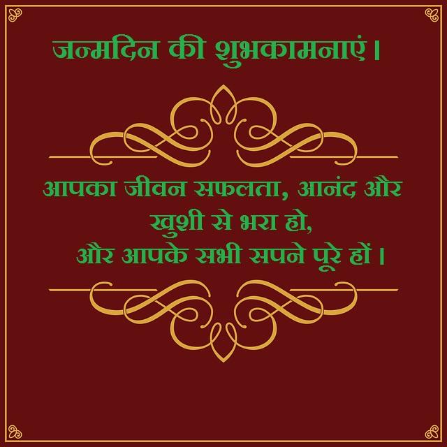 Birthday wishes in hindi | 140+ जन्मदिन की बधाई और शुभकामना मैसेज