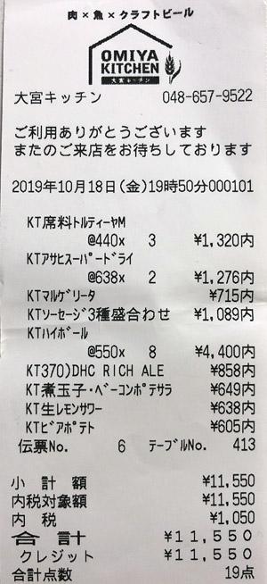 大宮キッチン 2019/10/18 飲食のレシート