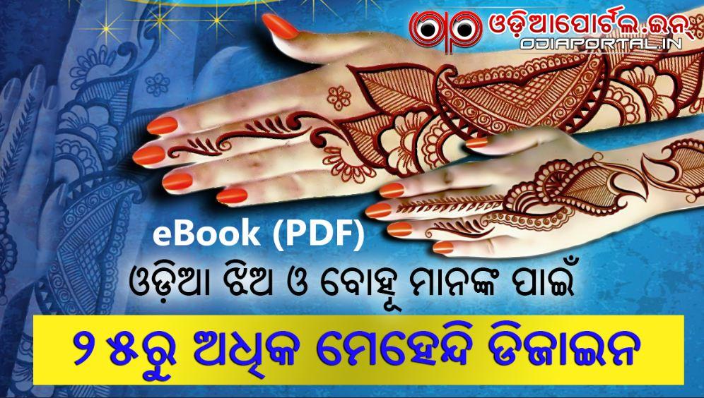 Download 25 Mehendi Design Ebook For Odia Girls And Brides