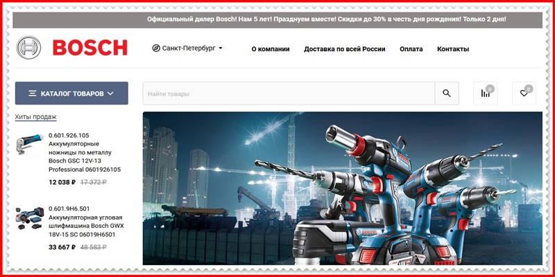 Мошеннический сайт bosch-group.store – Отзывы о магазине, развод! Фальшивый магазин Bosch