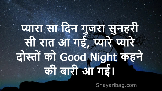 Best Good Night Messages In Hindi
