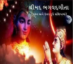 Bhagavat Geeta Short Moral Pdf