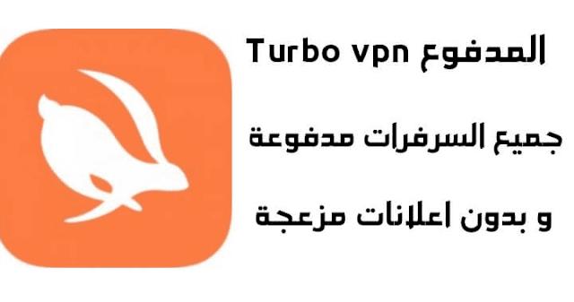 تحميل Turbo VPN مهكر  تحميل تطبيق VPN مهكر  تحميل Turbo VPN مدفوع