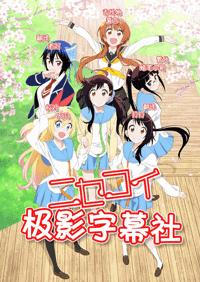 جميع حلقات الأنمي Nisekoi S2 مترجم