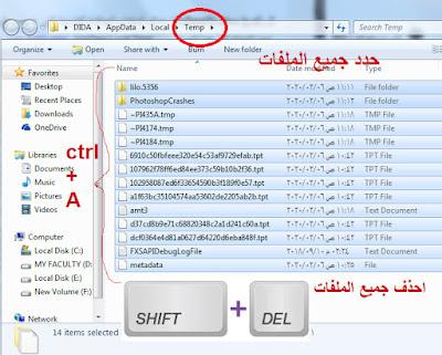 طريقة تسريع ويندوز 7 سبعة في خطوا بسيطة بدون برامج Windows 7