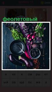 651 слов на столе лежат фиолетовые продукты, овощи 15 уровень