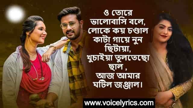 Behaya Mon Lyrics In Bangla