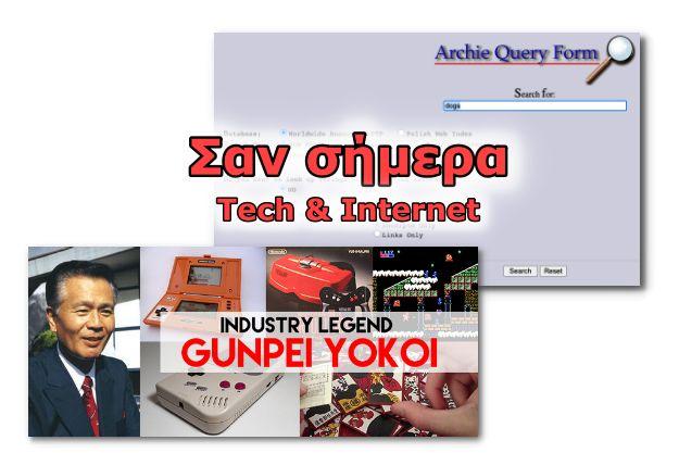 Σαν σήμερα στην τεχνολογία και το ίντερνετ