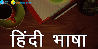 Hindi Questions For CTET 2017 Exam