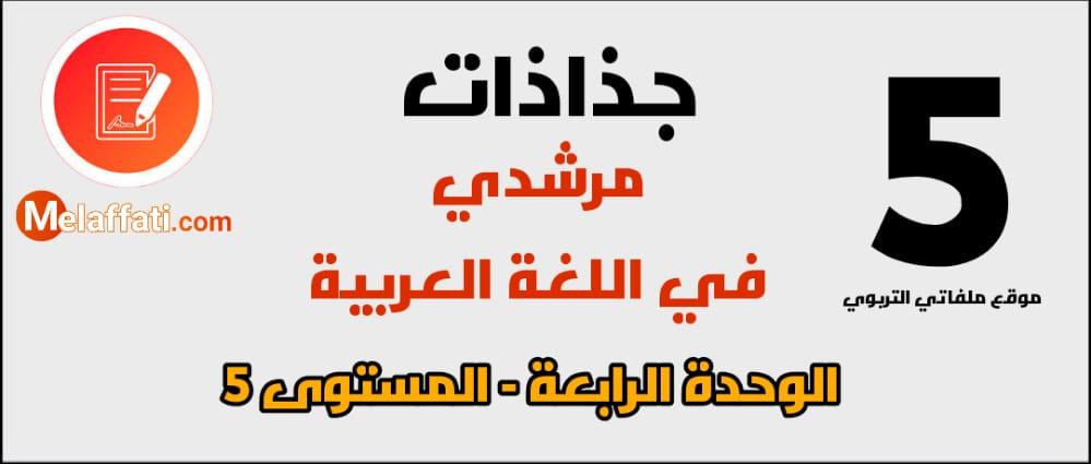 جذاذات الوحدة 4 مرشدي في اللغة العربية المستوى الخامس 2021