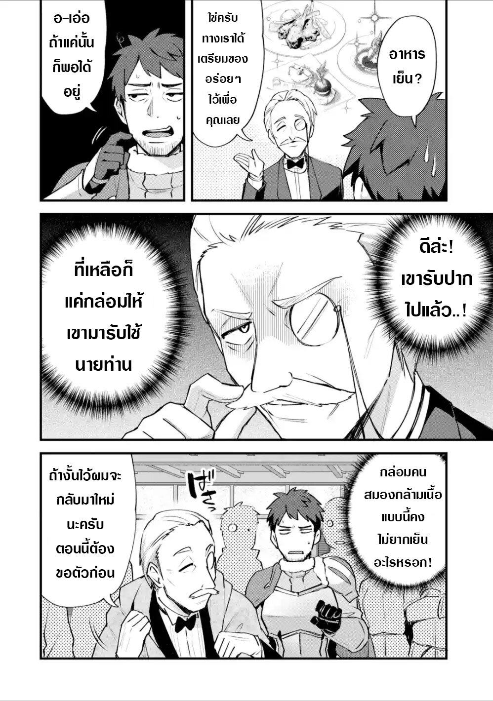 อ่านการ์ตูน Nido Tensei Shita Shounen wa S Rank Boukensha Toshite Heion ni Sugosu-zense ga kenja de eiyuu datta boku wa raisede wa jimini ikiru ตอนที่ 8 หน้าที่ 11