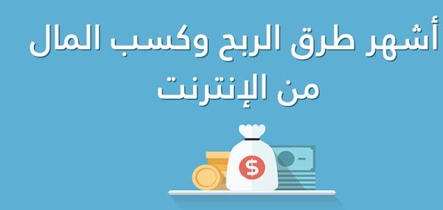 كيفية كسب الأموال (الدليل العملي لعام 2019)
