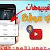 تطبيق يمكنك من تحميل الفيديوهات لهاتفك الأندرويد من أي موقع وبضغطة زر واحدة