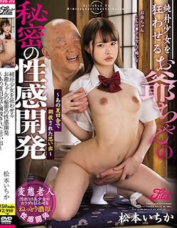 JUFE-174 Grandpa's Secret Sexual Development That Makes A Naive Girl Go Mad ~ Memories Trained In That Summer Countryside ~ Ichika Matsumoto