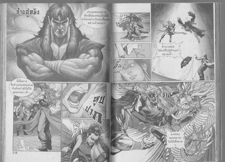 Demi Gods & Semi Devils - หน้า 108
