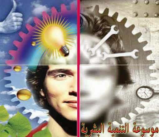 مفهوم التنمية البشرية -التنمية البشرية بين الحقيقة والخيال