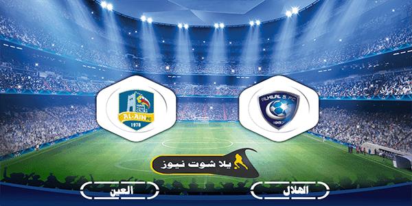 الهلال والعين بث مباشر اليوم17-10-2020 في الدوري السعودي