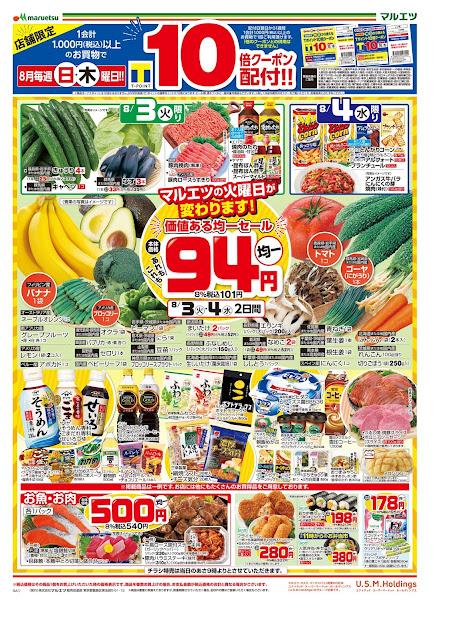 8月3日〜8月5日 チラシ情報 マルエツ/越谷レイクタウン店