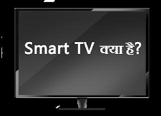 smart tv kya hai