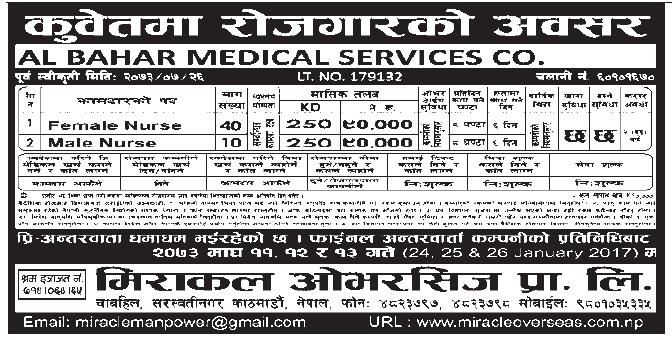 Jobs in Kuwait for Nepali, Salary Rs 90,000