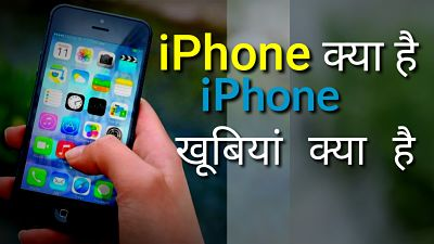 iPhone क्या है, iPhone  आईफोन की खूबी क्या है (What is iPhone,What is the quality of iphone in hindi)