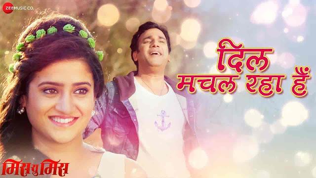 Dil Machal Raha Hai Lyrics - Miss U Miss | Bhagyesh Desai