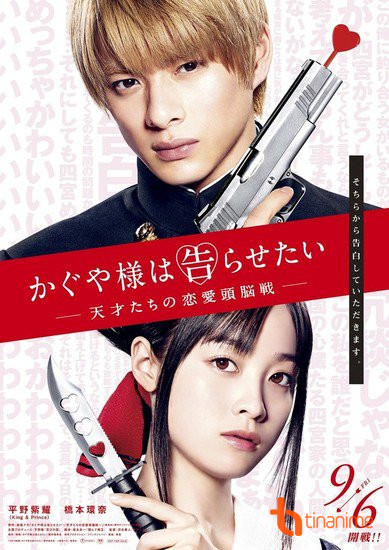 Cuộc Chiến Tỏ Tình (Live Action) Kaguya-sama: Love is War