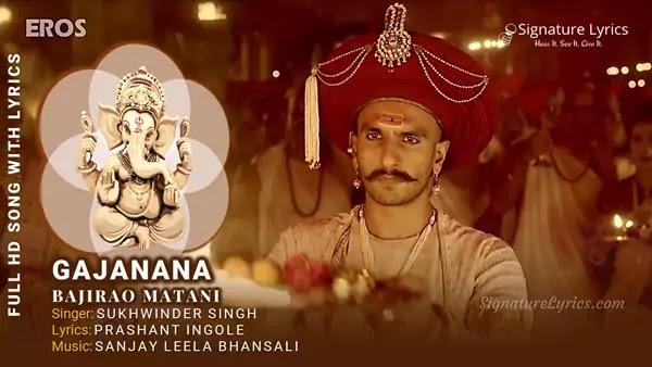 Gajanana Lyrics - Sukhwinder Singh | Bajirao Mastani | Superhit Hindi Ganpati Song