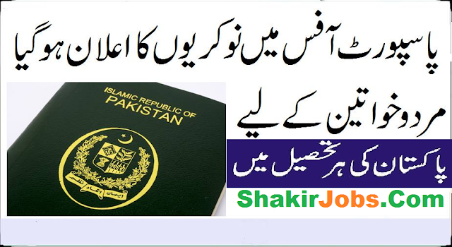 Passport Office Jobs 2021