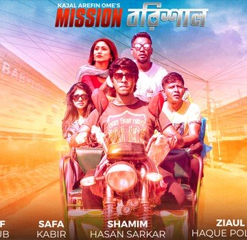 Mission Barisal (2019) Bengali Full Natok Download HD-Rip– 480P | 720P – x264 – 150MB  – Download & Watch Online [First on Net]