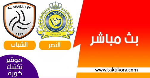 مشاهدة مباراة النصر والشباب بث مباشر 13-09-2019 الدوري السعودي
