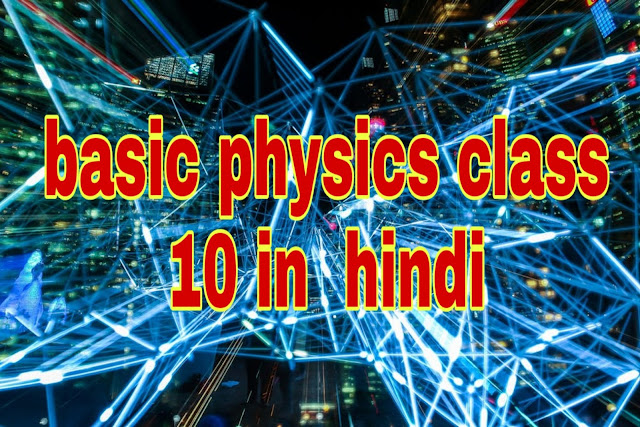 Basic physics class 10 in hindi