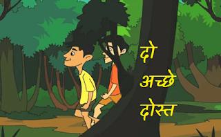 a good story in hindi, good hindi story, Good Moral Stories In Hindi, good moral story in hindi language, good story in hindi with moral, moral story hindi good,
