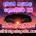 Lagna Palapala Ada Dawase  | ලග්න පලාපල | Sathiye Lagna Palapala 2019 | 2019-12-25