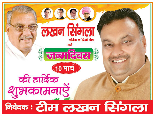 supporters-celebrate-birth-day-of-lakhan-singla-sr-congress-leader-faridabad