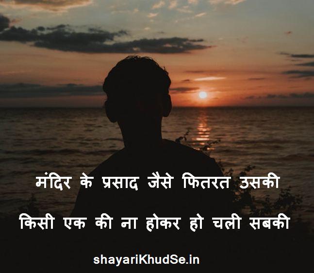 dhoka shayari images download, dhoka shayari collection