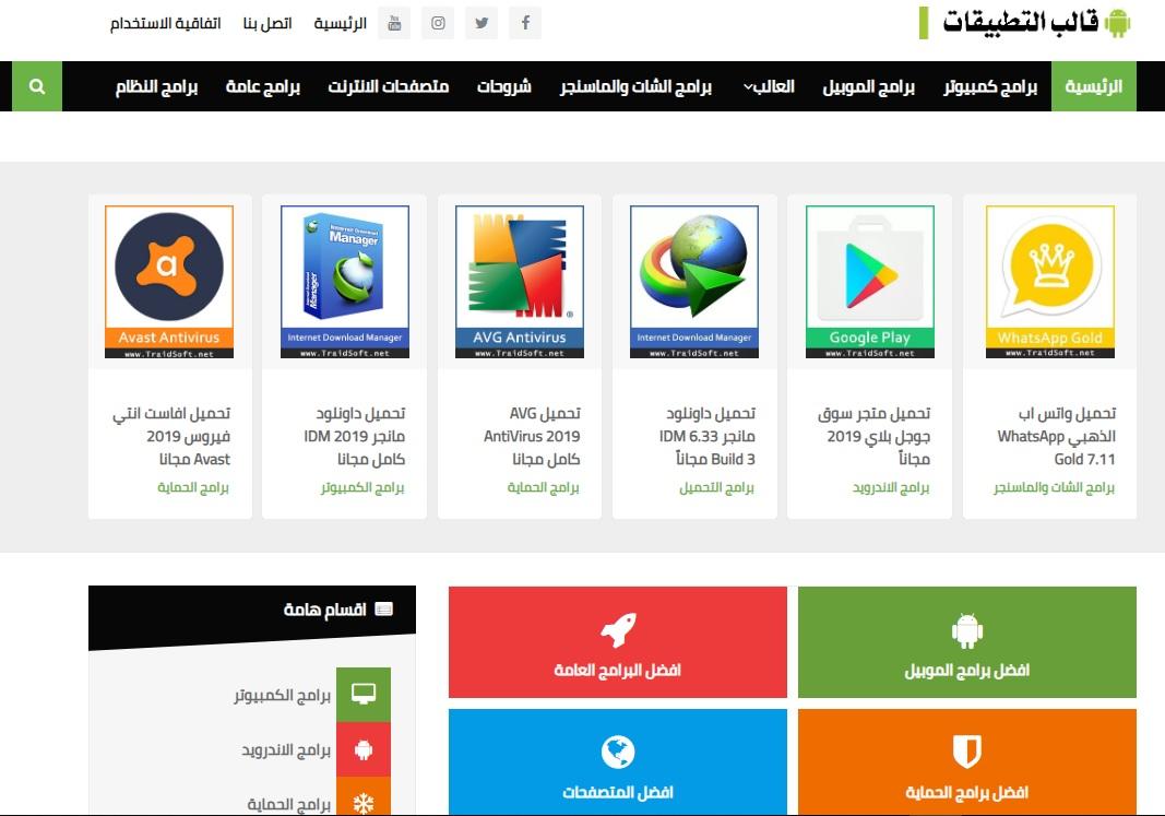 قالب بلوجر لتحميل وعرض التطبيقات والبرامج تحميل مجاني بدون حقوق , قالب احترافي باللغة العربية للتطبيقات والبرامج