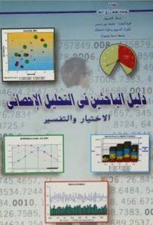 دليل الباحثين في التحليل الإحصائي ، الاختيار والتفسير pdf عايدة نخلة رزق الله، مجلتك الإقتصادية