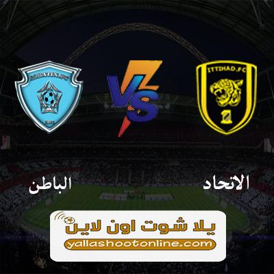 مباراة الاتحاد السعودي والباطن اليوم
