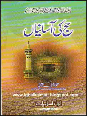 Guide Urdu PDF Book