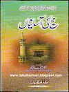 Hajj Ki Aasaaniyan Guide Urdu PDF Book by Mehmood Ashraf Usmani