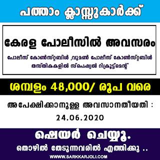 Kerala Police Recruitment 2020 : Police Constable , Women Police Constable : Apply Now