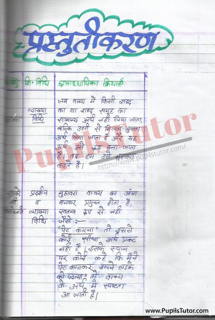 Hindi ki Mega Teaching Aur Real School Teaching and Practice Path Yojana on muhavre lokokti kaksha 4 se 8 tak  k liye