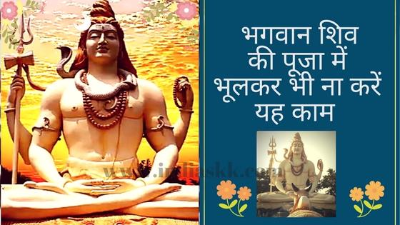 Bhagwan Shiv Ki Puja Mein Rakhe in Baaton Ka Dhyan Kya Kare Kya Na Kare Jane भगवान शिव की पूजा मैं इन बातों का रखें ध्यान। क्या करें क्या ना करें।